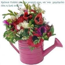 Beautiful Flower Arrangements, Beautiful Flowers, Rose Thorns, Moving To Colorado, Name Day, Gladiolus, Felt Hearts, Watering Can, Felt Flowers
