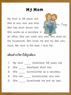 English Stories For Kids, English Grammar For Kids, English Phonics, Learning English For Kids, English Worksheets For Kids, English Lessons For Kids, English Reading, English Writing Skills, English Vocabulary Words