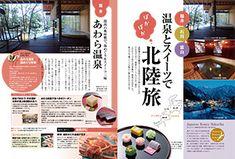旅行雑誌北陸特集作成:株式会社交通新聞社