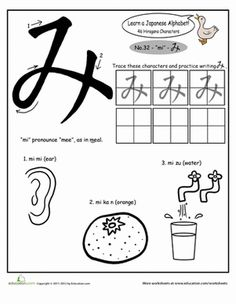 Searching for a fun way to learn a new language? Now you can learn Japanese with our Hiragana alphabet series!