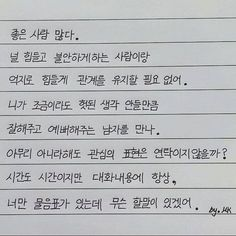 View comments: Let's post in our good writing comments! Korean Text, Korean Phrases, Korean Quotes, Korean Handwriting, Nice Handwriting, Korean Letters, Korean Alphabet, Korean Words Learning, Korean Language Learning