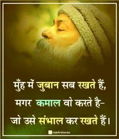 Chankya Quotes Hindi, Sufi Quotes, Buddhist Quotes, Motivational Quotes In Hindi, Quotations, Inspirational Quotes, Team Quotes, Gurbani Quotes, Mixed Feelings Quotes