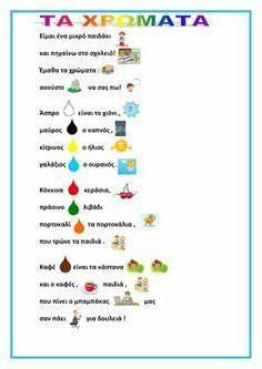 dreamskindergarten Το νηπιαγωγείο που ονειρεύομαι !: Τα χρώματα - παιδικό ποίημα Preschool Color Activities, Preschool Education, Music For Kids, Kids Songs, Greek Language, Speech And Language, Behavior Cards, Learn Greek, Kindergarten Songs