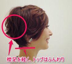 田丸麻紀の髪型のポイント Short Hair Cuts For Women, Short Hair Styles, B Fashion, Pixie Haircut, Hair Trends, New Hair, Hair Beauty, Hairstyle, Google