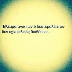 Tumblr Quotes, Old Quotes, Jokes Quotes, Funny Quotes, Greece Quotes, Relationship Quotes, Life Quotes, Saving Quotes, Greek Words