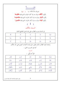 Arabic Alphabet Letters, Arabic Alphabet For Kids, Letter D Worksheet, Quran Tafseer, Arabic Lessons, Islam For Kids, Islamic Studies, Arabic Language, Learning Arabic