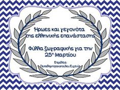 Personalized Items, Education, Cards, Greek, Maps, Onderwijs, Learning, Playing Cards, Greece