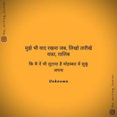 Shyari Quotes, Sad Love Quotes, Poetry Quotes, Hindi Quotes, Urdu Poetry, Mehndi Desighn, Love Shayri, Gulzar Quotes, Heart Touching Shayari