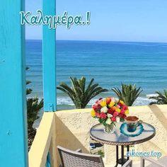 Καλημέρα Με Όμορφες Ελληνικές Παραλίες.! eikones top ΚΑΛΗΜΕΡΑ -