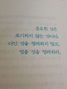Wise Quotes, Famous Quotes, Inspirational Quotes, Korean Text, Korea Quotes, Korean Words Learning, Learn Korean, Korean Language, Cool Words