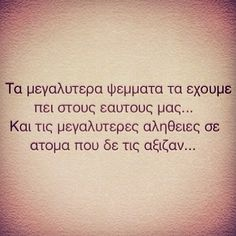 """Find and save images from the """"Greek Quotes"""" collection by alkisti on We Heart It, your everyday app to get lost in what you love. Epic Quotes, Love Quotes, Inspirational Quotes, Motivational, Fake Friends, Friends In Love, Perfection Quotes, Greek Quotes, Inspiring Quotes About Life"""