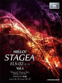 Hello! STAGEA Vol.4 ELS-02/C/X Grade 5-3