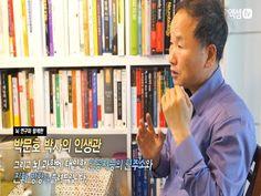 [톡투유] 박문호 박사님 인터뷰 - 뇌 연구와 함께한 인생관 - YouTube