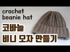 Crochet Beanie Hat, Beanie Hats, Knitted Hats, Crochet Hats, Diy Crochet, Crochet Designs, Knitting, Hat, Tricot