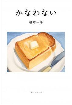 かなわない / 植本一子 - ホホホ座の遠方販売のページ