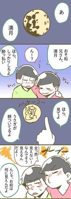 『月見・うさぎ』【チョロおそ漫画】