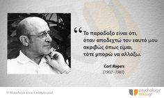Ψυχο-Λόγια: Carl Rogers, για την αλλαγή
