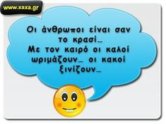 Life In Greek, Perfection Quotes, Greek Quotes, Just For Laughs, I Laughed, Funny Quotes, Hilarious, Jokes, Wisdom