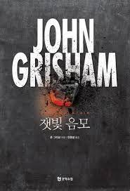 잿빛 음모/존 그리샴 - KOREAN FICTION GRISHAM JOHN 2015