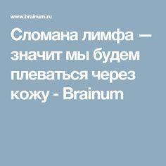 Сломана лимфа — значит мы будем плеваться через кожу - Brainum