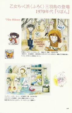 Good Old, My Childhood, Fancy, Japan, Comics, Sweet, Illustration, Vintage, Eyes