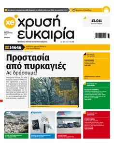 xe.gr - Χρυση Ευκαιρια - Ακινητα, Μεταχειρισμενα αυτοκινητα, Αγγελιες εργασιας