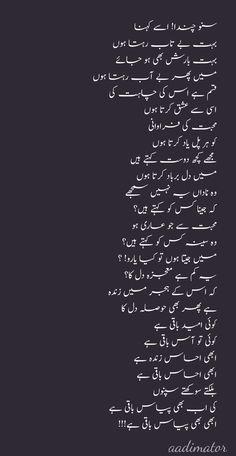 Visit our website for more urdu content Urdu Funny Poetry, Punjabi Poetry, Poetry Quotes In Urdu, Sufi Poetry, Urdu Poetry Romantic, Love Poetry Urdu, Urdu Quotes, Love Poetry Images, Best Urdu Poetry Images