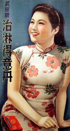 Tuppence Ha'penny: {Style Inspiration} Eastern Promise. #vintage #Asian #fashion #bloggers