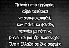 Click this image to show the full-size version. Funny Status Quotes, Funny Greek Quotes, Smart Quotes, Clever Quotes, Funny Picture Quotes, Sarcastic Quotes, Stupid Funny Memes, Favorite Quotes, Best Quotes