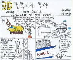 만화부문 초등 대상 수상작인  신도초 4 이서준 학생의 '3D 건축기의 활약'