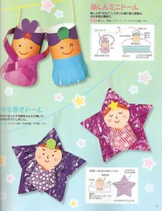 ISBN# 4910076390614 I recently discovered one of the cutest Japanese magazines, Piccolo. Piccolo is a magazine filled with crafts, games, . Kids Crafts, Book Crafts, Preschool Crafts, Arts And Crafts, Paper Crafts, Japanese Kids, Cute Japanese, Japanese Paper, Noyeux Joel