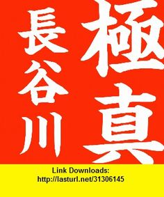 KYOKUSHIN KARATE TO WIN EN, iphone, ipad, ipod touch, itouch, itunes, appstore, torrent, downloads, rapidshare, megaupload, fileserve