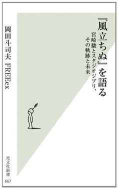 『風立ちぬ』を語る 宮崎駿とスタジオジブリ、その軌跡と未来 / 岡田斗司夫