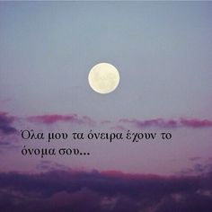 Sense the mystery You And I, Love You, Boy Quotes, Greek Quotes, Amazing Quotes, Wise Words, Mystery, Poems, Thoughts