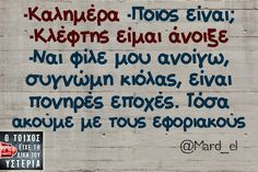 Click this image to show the full-size version. Funny Memes, Jokes, Funny Shit, Funny Stuff, Funny Greek, Word 2, Clever Quotes, Greek Quotes, Photo Quotes