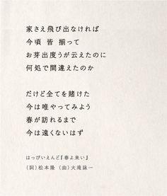 松本隆×糸井重里「似ているふたり、初めてのことば。」 - ほぼ日刊イトイ新聞