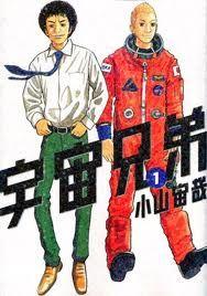 宇宙兄弟    夢を追い続けるって素敵。ストーリーの構成がうまいなーとしみじみ思う。