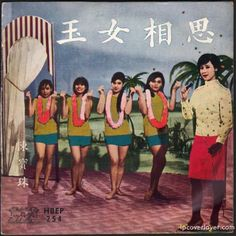 The World's Greatest LP Album Covers, too Worst Album Covers, Music Album Covers, Lp Cover, Cover Art, Bad Album, Vintage Records, Japanese Street Fashion, Album Design, Music Photo