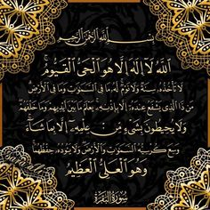 آية الكرسي Allah Calligraphy, Islamic Art Calligraphy, Quran Arabic, Arabic Words, Quran Surah, Islam Quran, Quran Sharif, Islamic Wall Decor, Ayatul Kursi
