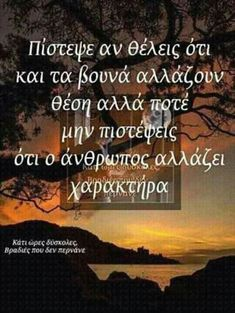 This is true! Words Quotes, Life Quotes, Sayings, Love Life, Life Is Good, Religion Quotes, Greek Quotes, Cool Words, Sentences