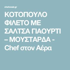 ΚΟΤΟΠΟΥΛΟ ΦΙΛΕΤΟ ΜΕ ΣΑΛΤΣΑ ΓΙΑΟΥΡΤΙ – ΜΟΥΣΤΑΡΔΑ - Chef στον Αέρα