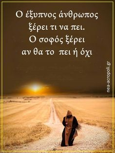Η ΣΚΕΨΗ ΤΗΣ ΗΜΕΡΑΣ #quote #quotes #motivation #inspiration #instagood #inspirationalquotes #ελληνικά #ελληνικά #νέα ακρόπολη #nea-acropoli.gr  #greekmemes #greekquotes #greekquote #ρητά #instagreek #φιλοσοφία #φιλοσοφία_επιστρέφει #philosophy_returns My Life Quotes, Wise Quotes, Family Quotes, Book Quotes, Motivational Quotes, Inspirational Quotes, Funny Greek, Greek Quotes, Life Images