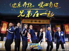 奔跑吧兄弟第四季 Keep Running, Running Man, Luhan, Broadway Shows, Idol, China, Hall Runner, Porcelain