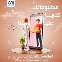 Creative Advertising, Advertising Design, Tv Commercials, Photoshop, Social Media, Marketing, Ads, Books, Libros