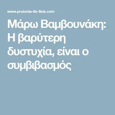 Μάρω Βαμβουνάκη: Η βαρύτερη δυστυχία, είναι ο συμβιβασμός
