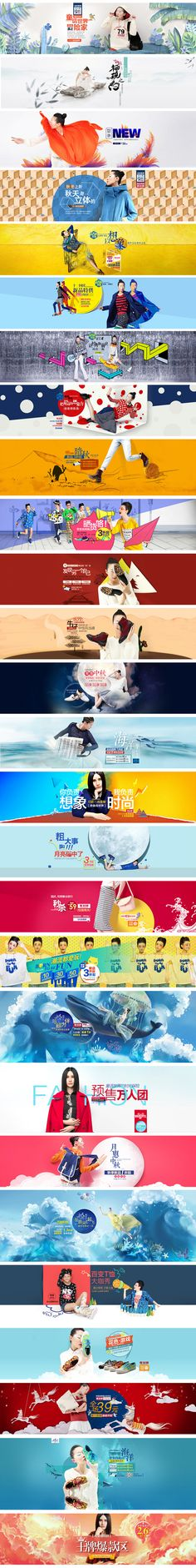 First language poster [a] large collection Banner Design Inspiration, Web Banner Design, Layout Design, Web Banners, Fashion Banner, Header Banner, Event Banner, Chinese Design, Banner Template