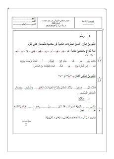 إمتحان رسم و إملاء س3 ثلاثي 1