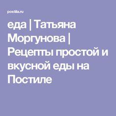 еда | Татьяна Моргунова | Рецепты простой и вкусной еды на Постиле