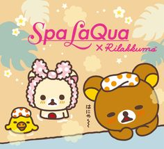 Spa LaQua x Rilakkuma --  relax Rilakkuma style in Tokyo (2014/12/01-2015/01/31)