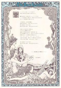 内田善美 「 妖精王の騎士 」 ペーパームーン №7 1977年8月号 36-39頁... Japanese Illustration, Manga Illustration, Manga Anime, Anime Art, Manga Pages, Cherub, Shoujo, Vintage Japanese, Cool Art